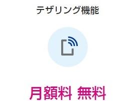 UQモバイルの評判・メリットとデメリットを徹底解説!