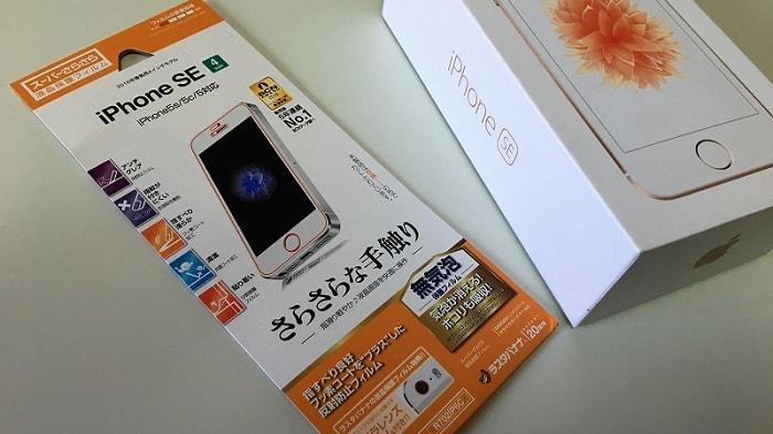 iPhone SE用「ラスタバナナ スーパーさらさら液晶保護フィルム」をレビュー!