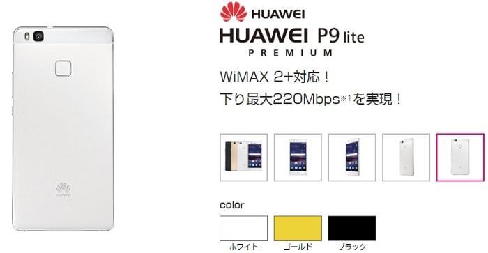 UQモバイル「P9 lite PREMIUM」の価格