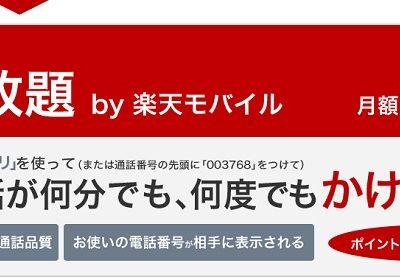 楽天モバイル「かけ放題プラン」の提供を開始!