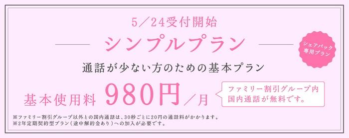 ドコモ 新料金プラン「シンプルプラン」を発表!