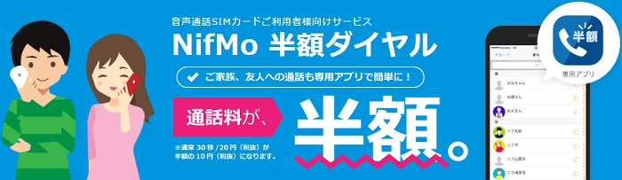 NifMoの評判・メリットとデメリットを徹底解説!