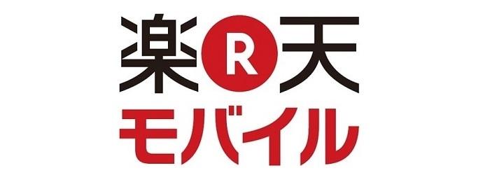 楽天モバイルの評判・メリットとデメリットを徹底解説!