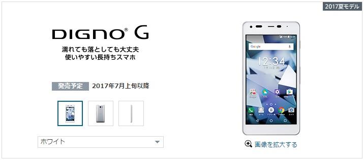 DIGNO Gのベンチマークスコア