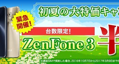 楽天モバイル「ZenFone 3」の台数限定半額キャンペーンを開始!