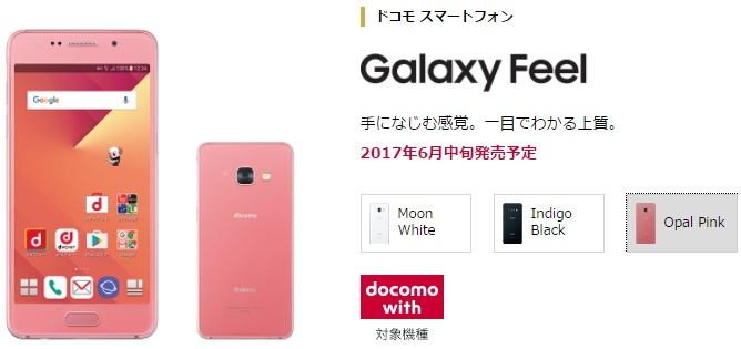 ドコモ「Galaxy Feel SC-04J」の評価!スペックや価格・評判のレビューまとめ