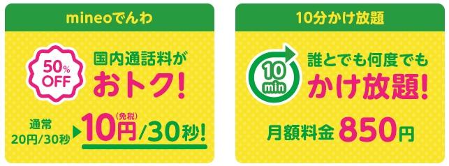 mineo(マイネオ)の口コミや評判・メリットとデメリットを徹底解説!