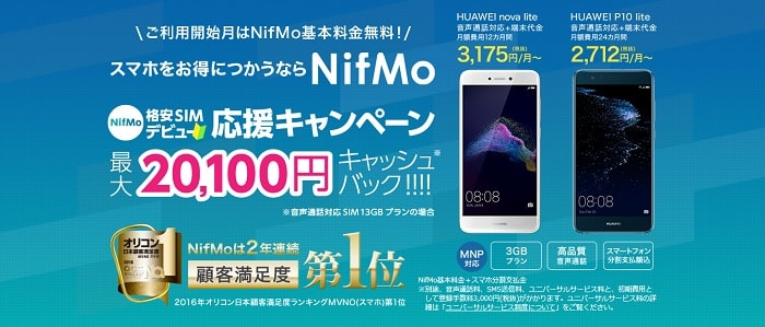 NifMo おすすめスマホ機種 比較人気ランキング
