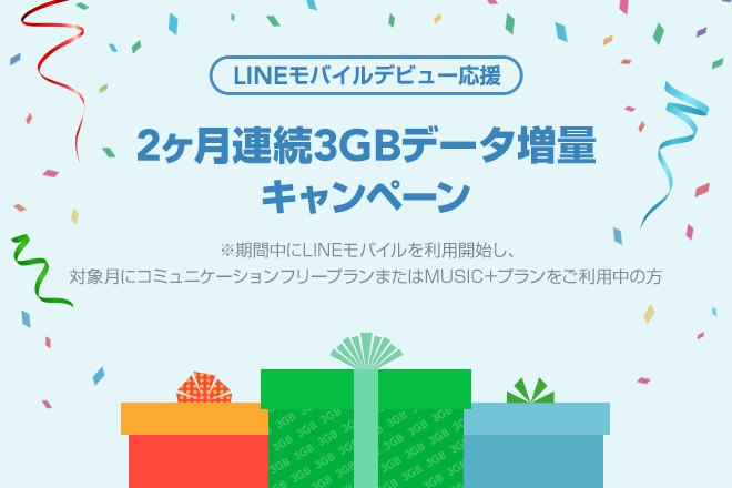 LINEモバイル「2ヶ月連続3GB増量キャンペーン」を発表!