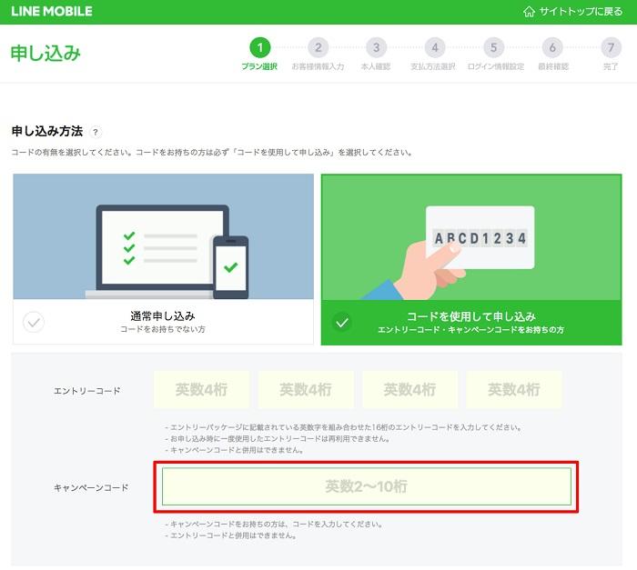 LINEモバイルの口コミや評判・メリットとデメリットを徹底解説!
