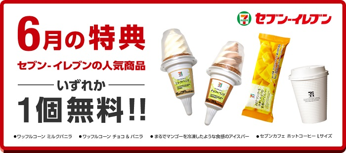 ソフトバンク「SUPER FRIDAY」6月はセブンイレブンのアイスかコーヒーをプレゼント!