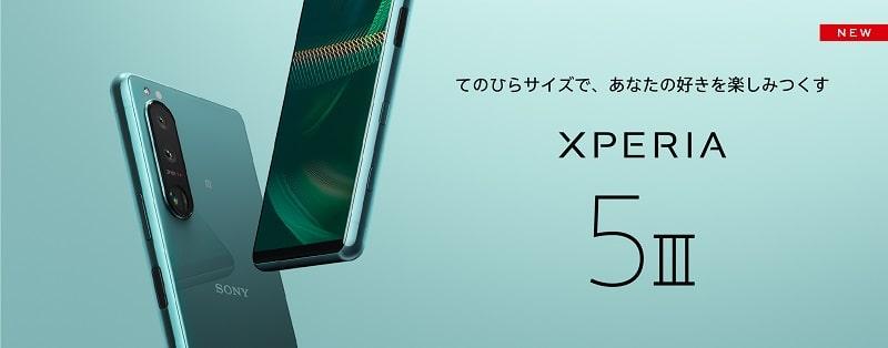 Xperia 5 III のカラーバリエーション