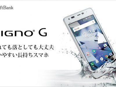 ソフトバンク「DIGNO G」の評価!スペックや価格・評判のレビューまとめ