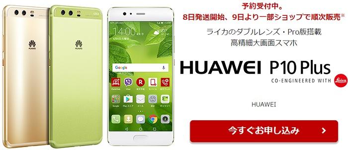 「HUAWEI P10 Plus」の価格を徹底比較!キャッシュバック&キャンペーン情報を紹介!