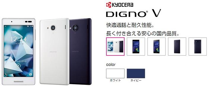 「DIGNO V」の評価!スペックや価格・評判のレビューまとめ