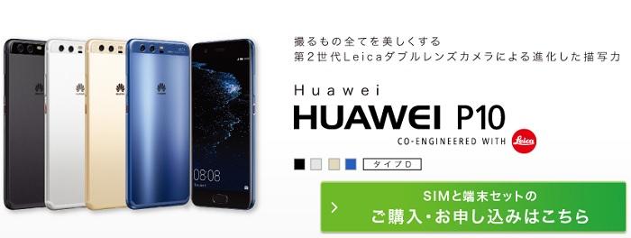【キャッシュバックあり】「HUAWEI P10」の価格を徹底比較!最安値の格安SIMはここだ!