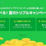 LINEモバイル「夏のトリプルキャンペーン」を開始!