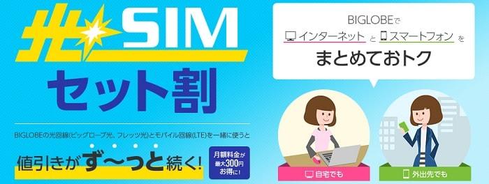 【2017年6月】BIGLOBE SIMのキャッシュバック&キャンペーン情報詳細