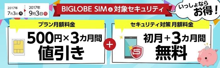 【2017年8月】BIGLOBE SIMのキャッシュバック&キャンペーン情報詳細