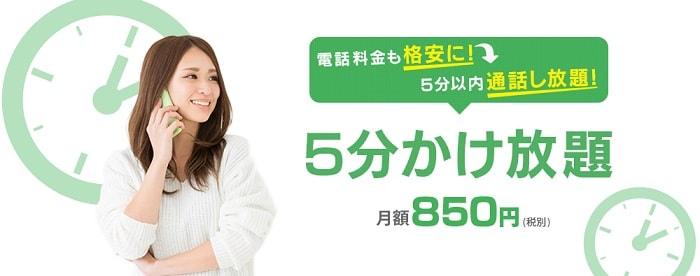 DMM mobileの口コミや評判・メリットとデメリットを徹底解説!