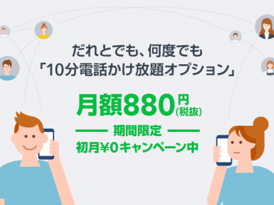 LINEモバイルが「10分電話かけ放題オプション」を発表!