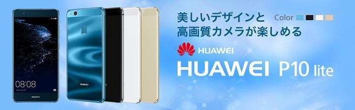 【キャッシュバックあり】「HUAWEI P10 lite」の価格を徹底比較!最安値の格安SIMはここだ!