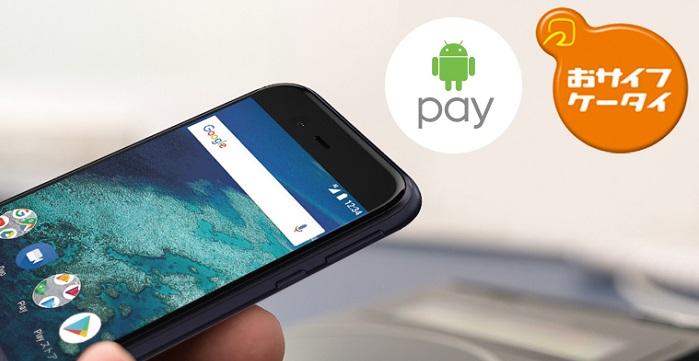 ワイモバイル「Android One X1」の評価!スペックや価格・評判のレビューまとめ