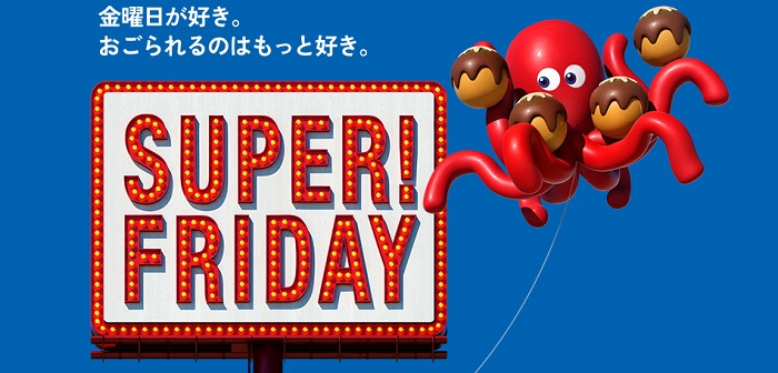 ソフトバンク「SUPER FRIDAY」8月は銀だこのたこ焼きをプレゼント!