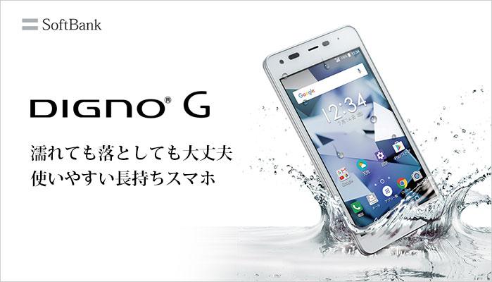 ソフトバンク「DIGNO G」がキャッシュバック30,000円!月額料金1,724円で利用可能