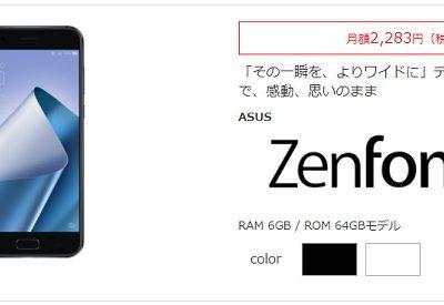 エキサイトモバイル「ZenFone 4」の本体価格54,800円!月額料金は3,653円から