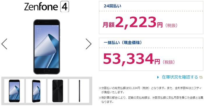 NifMo「ZenFone 4」の販売開始!本体価格は53,334円で月額料金は3,653円から