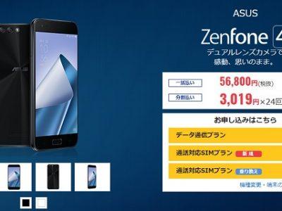DMM mobileが「ZenFone 4」の販売を開始!本体価格は56,800円で月額料金は3,980円から