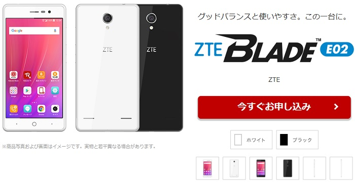ZTE「BLADE E02」の評価!スペックや価格・評判のレビューまとめ