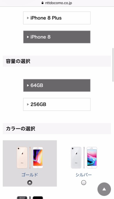 iPhone 8&iPhone Ⅹ予約完全攻略ガイド