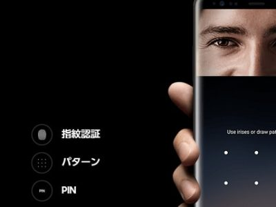 Galaxy Note 8の「顔認証」は写真でも解除が可能!?
