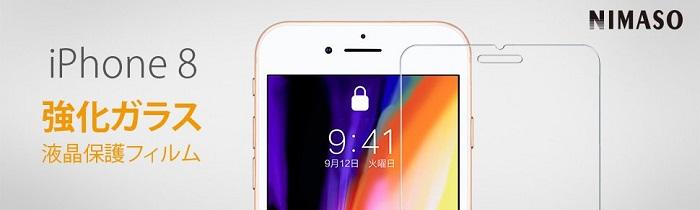 iPhone 8用ガラスフィルム Nimaso「強化ガラス液晶保護フィルム」をレビュー!