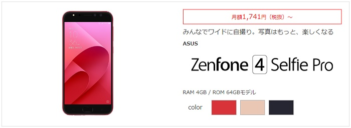 「ZenFone 4 Selfie Pro」の最安値はここだ!キャッシュバック&キャンペーン情報を紹介!