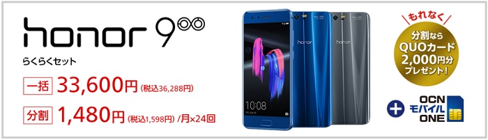 OCN モバイル ONEが「honor 9」の販売を開始!月額料金は3,980円から