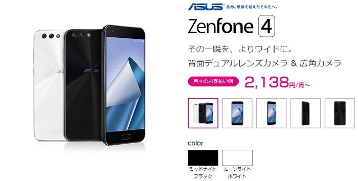 UQモバイルが「ZenFone 4」の販売を開始!本体価格は61,344円で月額料金は4,279円から