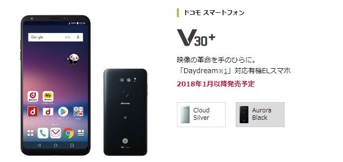 「V30+ L-01K」の評価!スペックや価格・評判のレビューまとめ