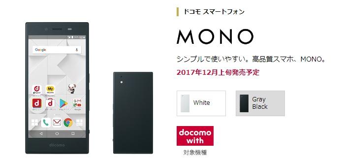 「MONO MO-01K」の評価!スペックや価格・評判のレビューまとめ