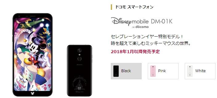 「Disney Mobile DM-01K」の評価!スペックや価格・評判のレビューまとめ