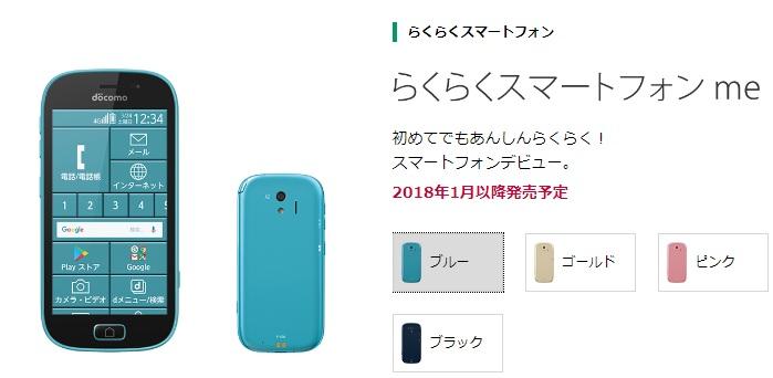 「らくらくスマートフォン me F-03K」の評価!スペックや価格・評判のレビューまとめ