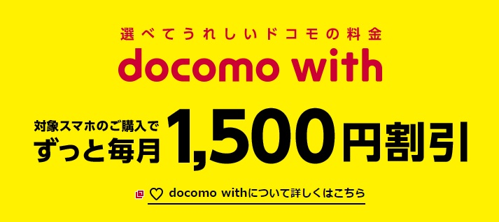 docomo withとは/お得な理由とおすすめ人気機種ランキング