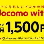 docomo with対象スマホ おすすめランキング 月額料金とポイントを解説!