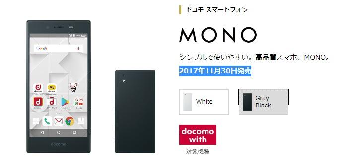 ドコモ「MONO MO-01K」の評価!スペックや価格・評判のレビューまとめ
