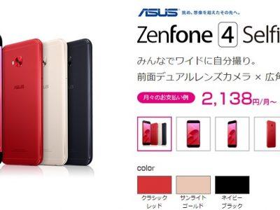 UQモバイルが「ZenFone 4 Selfie Pro」の販売を開始!本体価格は46,224円で月額料金は1,980円から