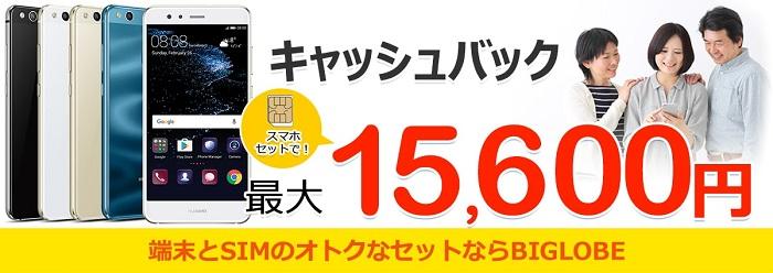 BIGLOBEモバイルが「ZenFone 4」の販売を開始!本体価格は51,600円で月額料金は3,980円から