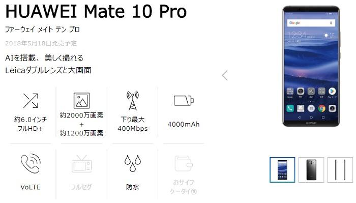 HUAWEI Mate 10 Proの発売日と価格