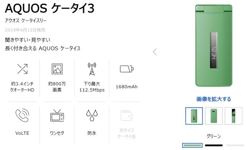ソフトバンクガラケー「AQUOSケータイ3」が乗り換えで月額22円!一括15,000円から